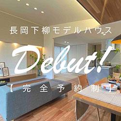長岡下柳モデルハウス