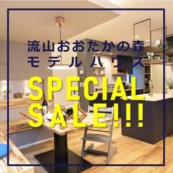流山おおたかの森モデルハウス/SPECIAL SALE!