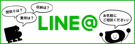 アンドクリエイト公式LINE@