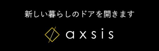 新しい暮らしのドアを開きます axsis