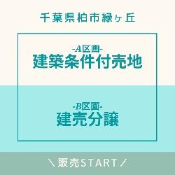 千葉県柏市緑ヶ丘『建築条件付売地』/『建売分譲』販売!